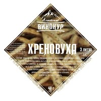 """Набор трав и специй """"Хреновуха"""""""