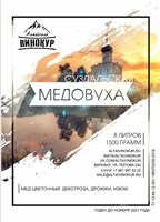 "Набор ""Медовуха Суздальская"""