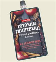 "Основа для Глинтвейна на красном вине ""Костровок"" 100 гр."