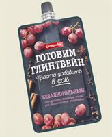 """Основа для безалкогольного Глинтвейна """"Костровок"""" 100 гр."""