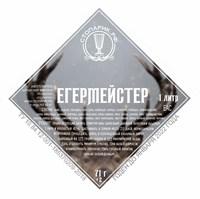 "Набор трав и специй ""Стопарик"" Егермейстер"