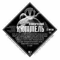 """Набор трав и специй """"Стопарик"""" Кюммель классический"""