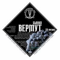 """Набор трав и специй """"Стопарик"""" Вермут бьянко"""