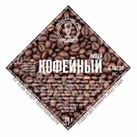 """Набор трав и специй """"Стопарик"""" Кофейный ликер"""