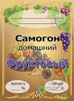 """Этикетка """"Самогон фруктовый"""""""