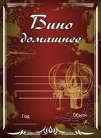 """Этикетка """"Вино домашнее"""" темная"""