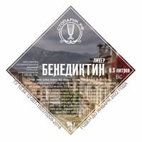 """Набор трав и специй """"Стопарик"""" Бенедиктин 94 гр"""