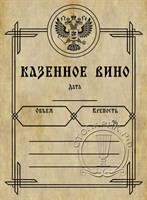 """Этикетка """"Вино казенное"""""""
