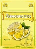 """Этикетка """"Лимончелло"""""""