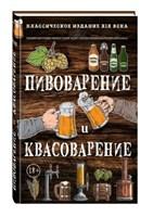 """Книга """"Пивоварение и квасоварение"""" (Симонов Л., Пумпянски М.)"""