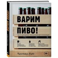 """Книга """"Варим пиво. Гид по домашнему пивоварению для начинающих"""" (Сидва К.)"""