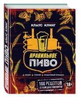 """Книга """"Правильное пиво. 100 рецептов от немецких пивоваров"""""""