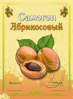 """Этикетка """"Самогон абрикосовый"""""""
