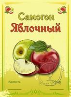 """Этикетка """"Самогон яблочный"""""""