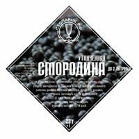 """Набор трав и специй """"Стопарик"""" Смородина 23 гр."""