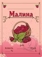 "Этикетка ""Малина"""