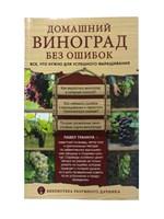 """Книга """"Домашний виноград без ошибок. Все, что нужно для успешного выращивания"""" (Траннуа П. Ф.)"""