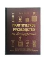 """Книга """"Практическое руководство по винокурению. Домашнее приготовление водки, виски, коньяка, бренди"""""""