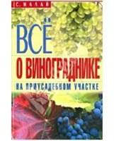 """Книга """"Все о винограднике на приусадебном участке"""""""