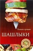 """Книга """"Шашлыки: лучшие рецепты"""""""