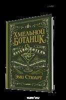 """Книга """"Хмельной ботаник. Путеводитель по алкогольной флоре планеты"""""""