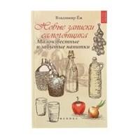 """Книга """"Новые записки самогонщика"""""""