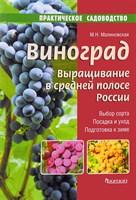"""Книга """"Виноград. Выращивание в средней полосе России"""""""