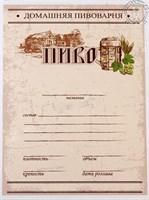 Универсальная этикетка для домашнего пива (50шт)