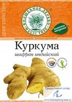 Куркума 20 гр ВД