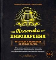 """Книга """"Классика пивоварения. Все стили и виды пива от эля до лагера. 80 рецептов домашнего изготовления, неоднократно завоевывавших признание на официальных конкурсах домашних пивоваров"""""""