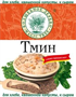 Тмин  (целый) 20 гр ВД - фото 6088